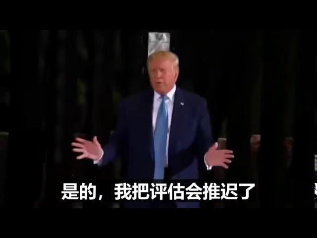 川普取消了8月15日的貿易評估會談,因為他不想與中國做生意了