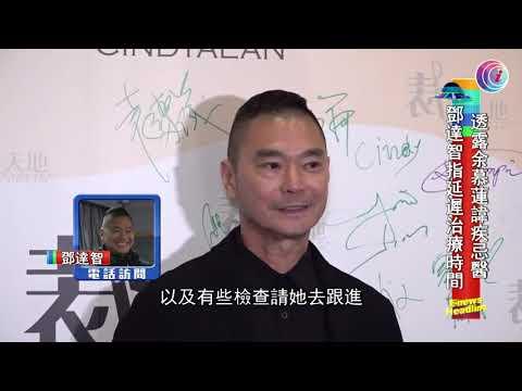 鄧達智透露余慕蓮需要換血醫治 - 20201109 - 娛樂新聞 - 有線新聞 CABLE News