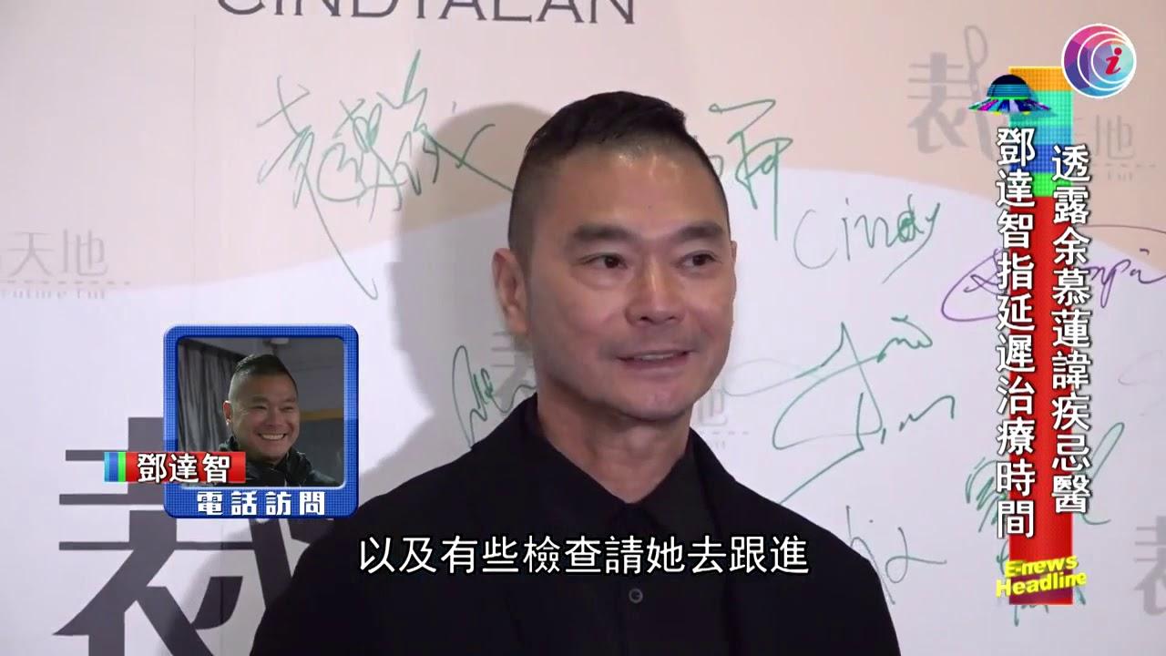 鄧達智透露余慕蓮需要換血醫治 – 20201109 – 娛樂新聞 – 有線新聞 CABLE News