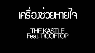 เครื่องช่วยหายใจ - THE KASTLE Feat.ROOFTOP (เนื้อเพลง)