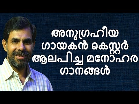 Super Hit Christian Devotional Songs Of Kester | Malayalam Christian Devotional Songs
