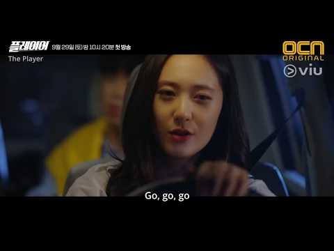 The Player (플레이어) Trailer #2 | Watch with subs 12h after Korea!