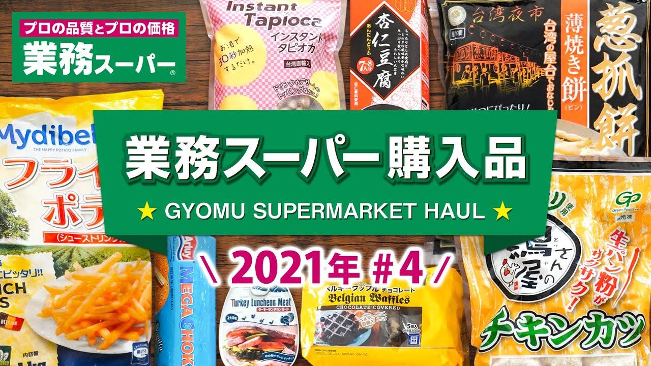 業務スーパー購入品#4! おすすめの定番人気商品とお気に入りのタピオカをリピート GYOMU SUPERMARKET JAPAN