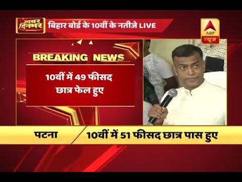 Bihar School Examination Board: 49% students failed in class 10th results
