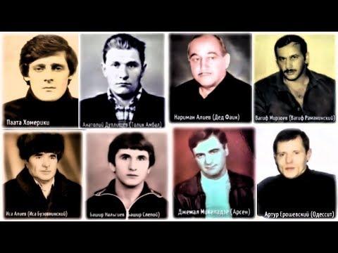 Чем кавказские воры