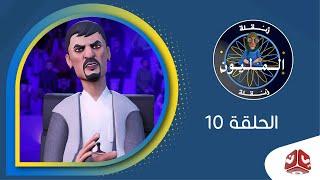 زنقلة والمليون | البرنامج السياسي الساخر | الحلقة 10 | يمن شباب