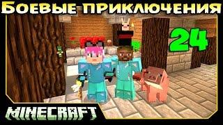 ч.24 Minecraft Боевые приключения - Крепость с лабиринтами (Факело-Ракета)