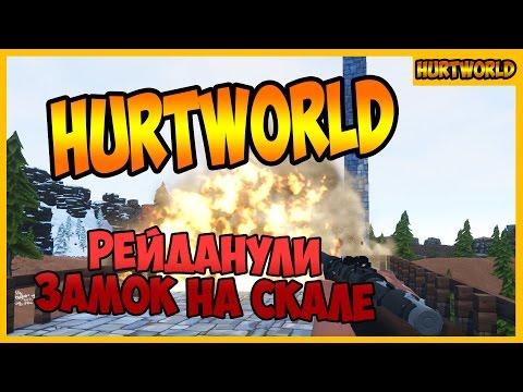 Hurtworld рейд на грани смерти!