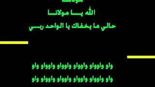 nass al ghiwane الله يا مولانا allah ya moulana ناس الغوان lyrics كلمات