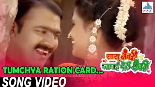 Tumchya Ration Card - Official Song | Sasu Numbri Javai Dus Numbri - Marathi Movie | Nirmiti Sawant