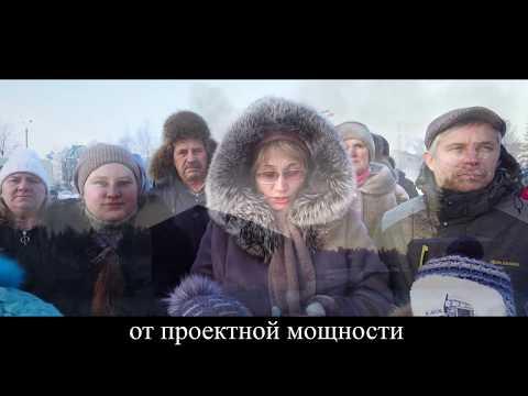 Обращение к Президенту от жителей Чернушки
