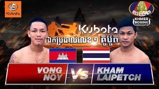 វង្ស ណយ Vong Noy Vs (Thai) Khamlaipetch, Bayon TV Boxing, 18/May/2018 | Khmer Boxing Highlights