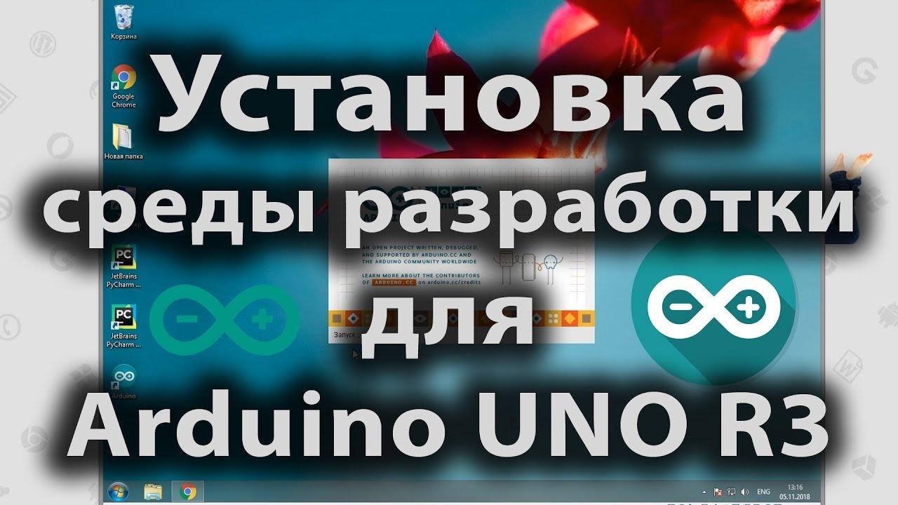 Установка Arduino UNO и пример программы