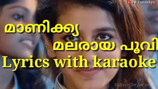 Manikya malaraya poovi karaoke with lyrics | oru adaar love | vineeth sreenivasan , shaan
