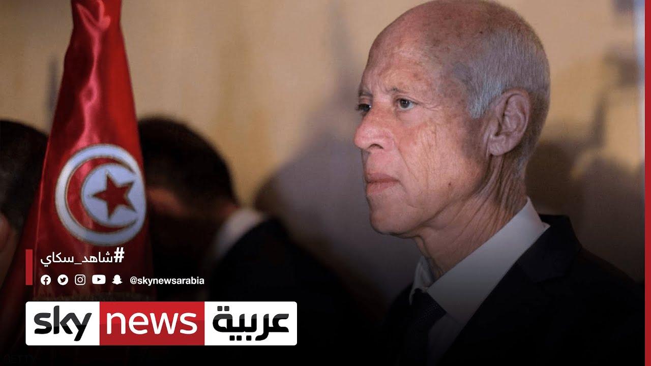 تونس.. استطلاع رأي: نسبة الثقة بالرئيس سعيّد 71%  - نشر قبل 10 ساعة