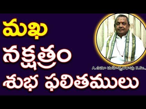 మఖ నక్షత్రం -శుభ ఫలితములు |  MAKHA NAKSHATRAM characteristics in telugu || Umajee