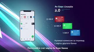 Ак Барс Онлайн