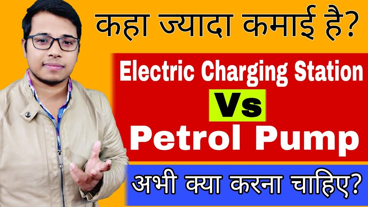 Petrol Pump Vs Electric Vehicle Charging Station, Cost, Space and  Government rule
