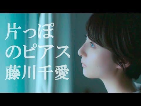 Katappo no Piasu / Chiai Fujikawa