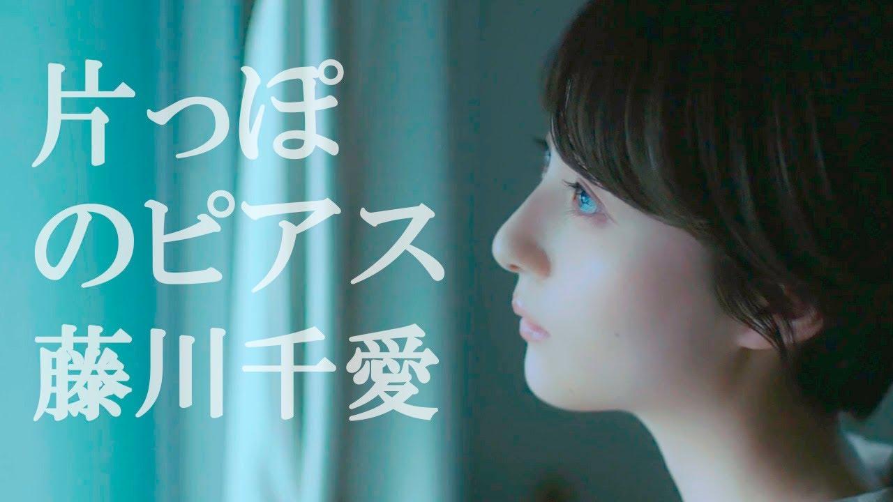 片っぽのピアス/藤川千愛(ドラマ『にぶんのいち夫婦OP主題歌』)