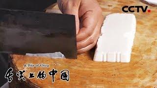 《舌尖上的中国(第三季)》舌尖上的技艺 | CCTV纪录