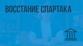 Восстание Спартака. Видеоурок по Всеобщей истории 5 класс