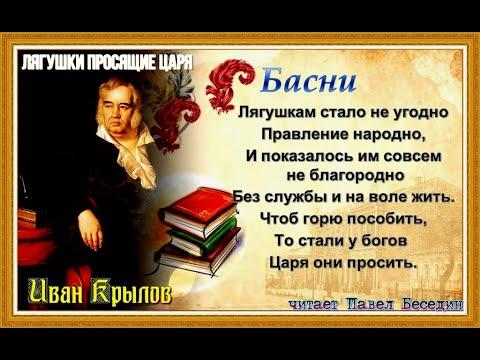 Лягушки просящие царя —Иван Крылов — читает Павел Беседин