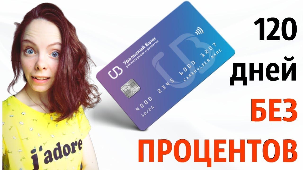 Альфа-банк кредитная карта 100 дней без процентов условия и нюансы отзывы 2020 год нижний новгород