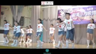 Publication Date: 2017-07-13 | Video Title: 香港路德會增城兆霖學校 - 第四屆全港小學校際HipHop比