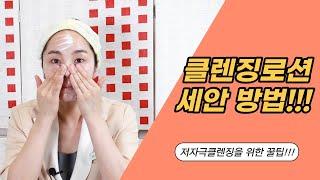 클렌징로션으로 저자극클렌징 하는 방법!!!