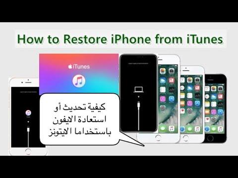 طريقة تحديث أو إستعادة الايفون بواسطة الايتونز Haw To Restore Iphone From Itunes Youtube