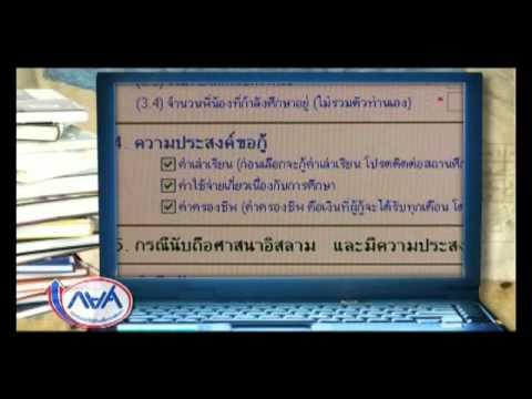 VDO Presentation ขั้นตอนการกู้ยืมเงินกองทุนฯ ตอนที่ 2