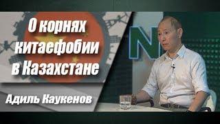 О корнях китаефобии в Казахстане