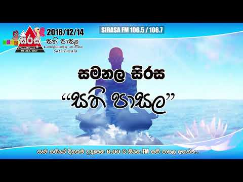 Sirasa FM Samanala Sirasa Sati Pasala - සමනල සිරස සති පාසල | 2018-12-14