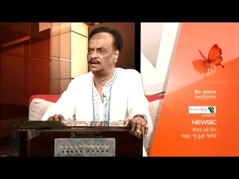 Newsic - Alauddin Ali (আলাউদ্দিন আলী)