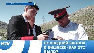 Последний звонок в Бишкеке-как это было?