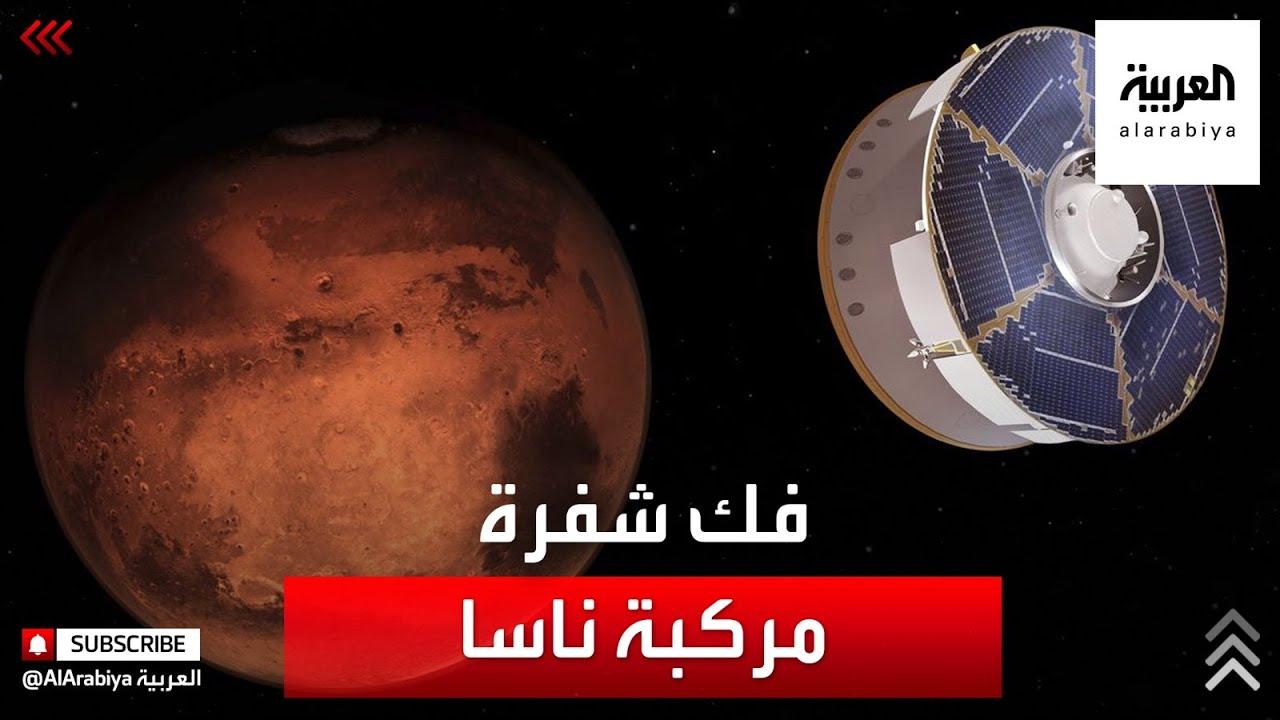 محققو الإنترنت يفكون شفرة مركبة ناسا التي تدور حول المريخ  - نشر قبل 9 ساعة