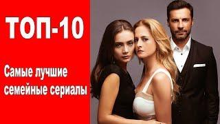 Самые лучшие СЕМЕЙНЫЕ турецкие сериалы. ТОП-10