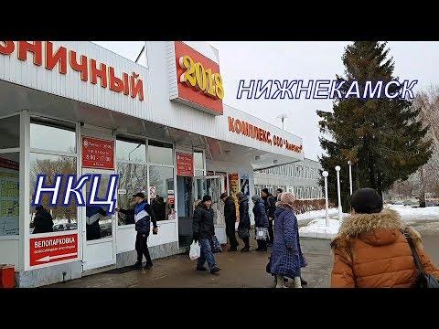 Нижнекамск - НКЦ