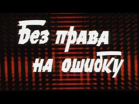 Без права на ошибку [1975г.] FHD