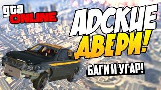 GTA 5 Online (ГТА 5) - Адские двери! #38