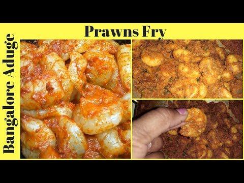 ಸೀಗಡಿ ಮೀನಿನ ಫ್ರೈ | How To Make Prawns Fry Recipe | Prawns Fry | Bangalore Aduge