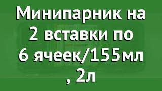 Минипарник на 2 вставки по 6 ячеек/155мл (Флоралайф), 2л обзор 7250277