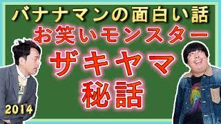 有田哲平と渡部建がザキヤマに地獄のシゴキ.!バナナマンの面白い話! ...