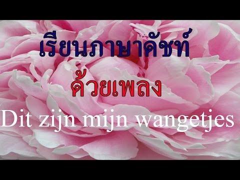 Dutch for Thai นี่คือแก้มของฉัน(1/14)