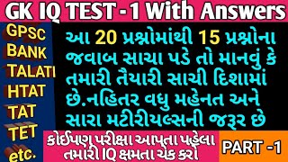 Gk IQ test Part-1(Answer) | Online Education Guru | Gk in Gujarati | Top 20 Current Affairs