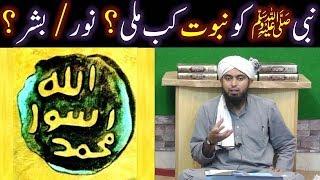 NABI ﷺ ko NABOWWAT kab mili ??? NABI ﷺ NOOR hain ya BASHER ??? (By Engineer Muhammad Ali Mirza)