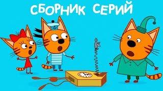 Три Кота | Сборник удивительных серий | Мультфильмы для детей