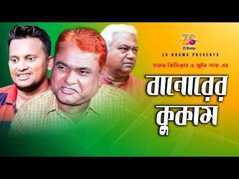 Banorer kukam | বানোরের কুকাম | Harun Kisinger | Luton Taj | New Eid Special Bangla Natok
