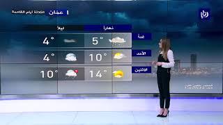 النشرة الجوية الأردنية من رؤيا 20-3-2020 | Jordan Weather